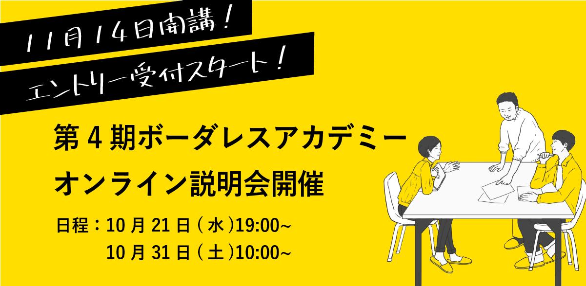 【10/21(水),31(土)】社会起業家養成所「ボーダレスアカデミー」オンライン説明会を開催!