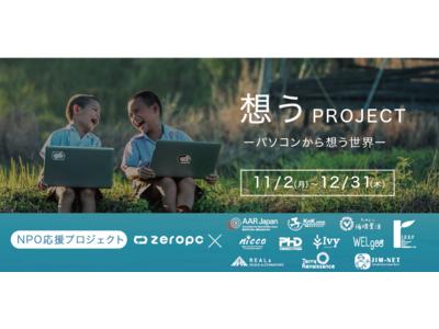 """環境負荷ゼロを目指すエシカルパソコン「ZERO PC」が、売上の5%をNPOへ寄付する、""""想うPROJECT""""を開始。"""