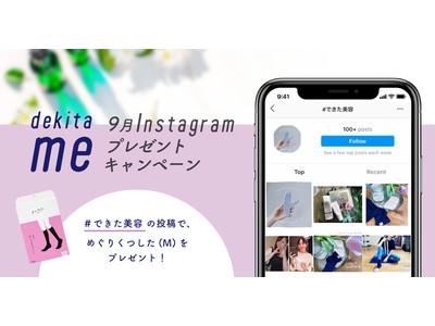 Instagramメディア「dekita me(できたミー)」が9月のプレゼントキャンペーンを開始