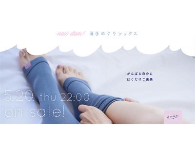 セルフケアブランド「eume(イウミー)」より、「イウミー 薄手めぐりソックス」新発売!