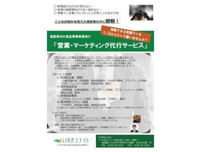 いわきの地域商社 いわきユナイトが新サービス「福島の食品事業者向け営業・マーケティング代行サービス」提供開始