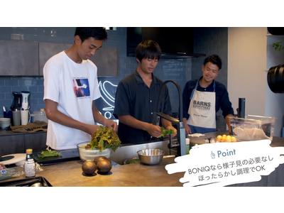 BONIQ、長友佑都専属シェフ・加藤超也とタッグを組み、アスリートの食改善を目指した低温調理動画「BONIQ Cooking」の配信開始
