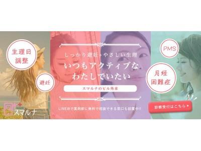 女性向けネット診察サービス『スマルナ』の公式Instagram(インスタグラム)始めました!