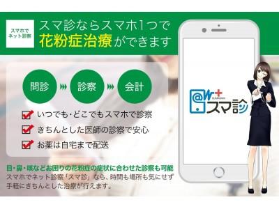 スマホで簡単!花粉症オンライン診療サービス「スマ診」本日1月19日よりサービス開始!