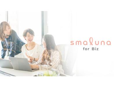 ピルのオンライン診察アプリ「スマルナ」のネクストイノベーションが働く女性を応援する法人向け健康支援プログラム「スマルナ for Biz」をスタート