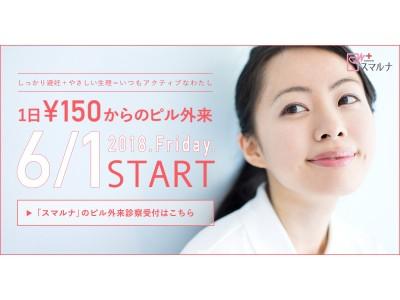 女性向けネット診察サービス『スマルナ ピル外来』『無料相談窓口』が6月1日オープンしました!