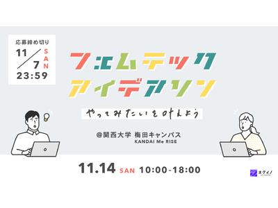 【参加者募集!】11/14開催 あなたの悩みが事業になるフェムテックアイデアソン produced by ネクイノ