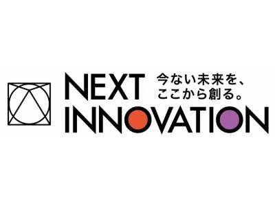 ネクスト イノベーション