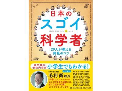 ノーベル化学賞・吉野彰さんインタビュー掲載【新刊】『日本のスゴイ科学者』