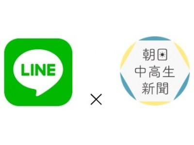 LINE NEWS 「朝日中高生新聞」ニュース配信開始