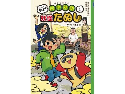 【朝日小学生新聞の新刊】『参上!四字熟語妖怪たぬし1』