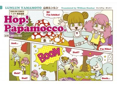 【朝日小学生新聞の新刊】『7コマ英語漫画 Hop! Papamocco1.』
