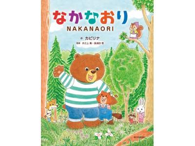【新刊】絵本『なかなおり NAKANAORI』