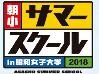2018年「朝小サマースクール in 昭和女子大学」8月8日(水)に東京で開催