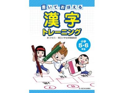 【朝日小学生新聞の新刊】『書いておぼえる漢字トレーニング 小学5・6年生』