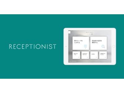 クラウド型受付システム「RECEPTIONIST」が、受付システム・受付方法において特許を取得。