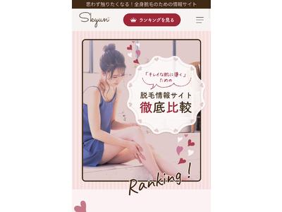 「全身脱毛レビュー」をリニューアル脱毛サイトメディア「Skyun(スキュン)」を4月1日に開設