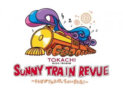 ステージスケジュール発表! この夏、STVが満を持して、1日限りのフェスを開催!7月28日(土)「SUNNY TRAIN REVUE」岩見沢・キタオンに豪華アーティストが集結!