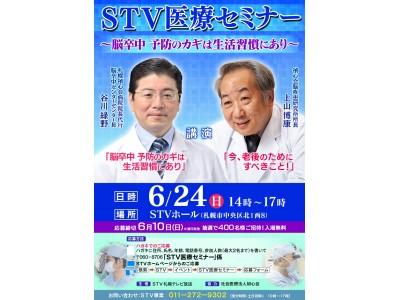 「STV医療セミナー~脳卒中 予防のカギは生活習慣にあり~」6月24日に開催!講師は「匠の手を持つ脳外科医」として全国的に知られる上山博康医師と谷川緑野医師。