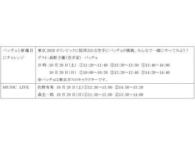 東京ガスが「豊洲ユニバーサルフェスタ―みんなのチャレンジ!―」を開催します!