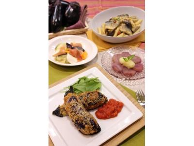 【東京ガスの料理教室】新宿ショールーム限定 お野菜まるごと食べつくし「秋なすを満喫」(9月)の開催