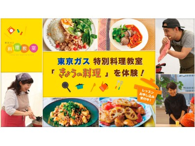 「きょうの料理」を体験!東京ガス特別料理教室