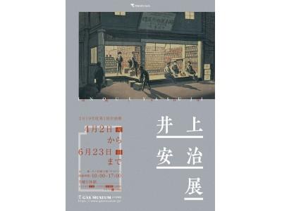【東京ガス ガスミュージアム】没後130年「井上安治」展 開催のお知らせ