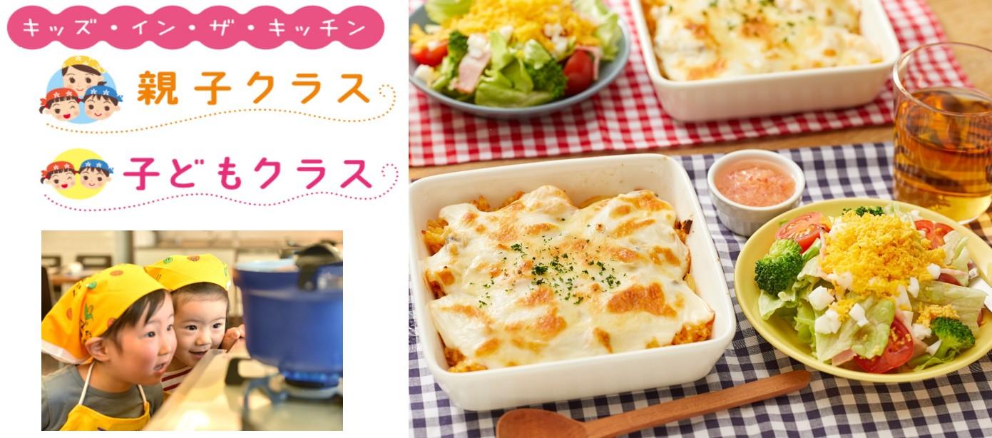 【東京ガス料理教室】キッズ イン ザ キッチン「おうちで洋食屋さんの味!ドリアを作ろう」 画像