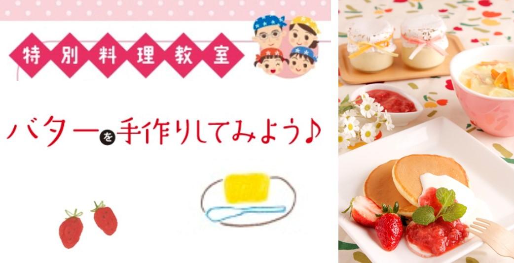 春休み!特別料理教室「親子でバターを手作りしてみよう♪」 画像