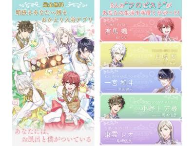 事前登録2万人突破!東京ガスが贈る恋愛ゲーム『ふろ恋 私だけの入浴執事』ついに配信開始!
