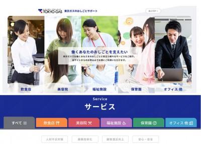 「東京ガスのおしごとサポート」に新たに5つのサービスを追加!
