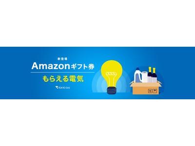 Amazonギフト券が毎月もらえる、新電気料金プラン「もらえる電気」の申込受付を開始
