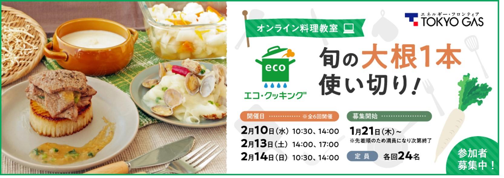<エコ・クッキング>旬の大根1本使い切り!オンライン料理教室開催!