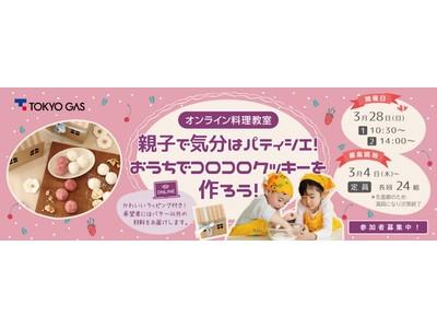 【東京ガスオンライン料理教室】親子で気分はパティシエ!おうちでコロコロクッキーを作ろう!