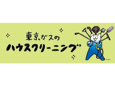 「東京ガスのハウスクリーニング」を開始
