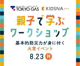 東京ガス×子育て情報メディアのキズナが初コラボ!夏休みに親子で「防災」と「SDGs」を学ぶ体験型イベントを開催
