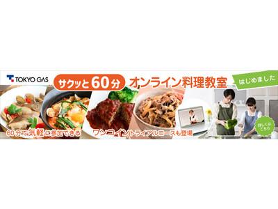 500円から参加できる!サクッと60分で料理を学ぶ東京ガスオンライン料理教室を開催