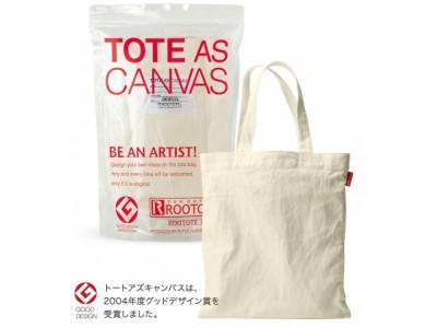 10月10日(トートバッグの日)受賞作品発表!アートなトートバッグコンテスト