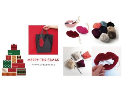 フワフワ、モコモコがかわいい!冬にほしいファーアイテムそろいました!クリスマスにもぴったり、おすすめギフトセレクトを展開中。