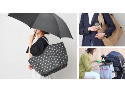 雨の日も、ROOTOTEで快適に。新色・新柄も続々登場!
