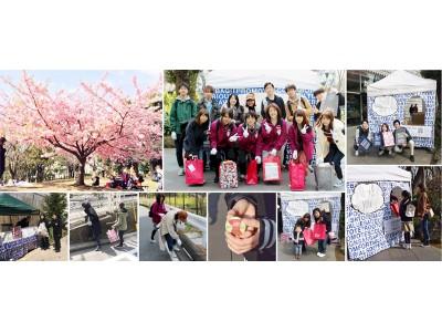桜がキレイなこの季節に、代官山をきれいに。2018年3月30日(金)・31日(土)、4月1日(日)・7日(土)・8(日)の5日間、今年5回目を迎える「広域代官山エリア SAKURAクリーン作戦」を開催