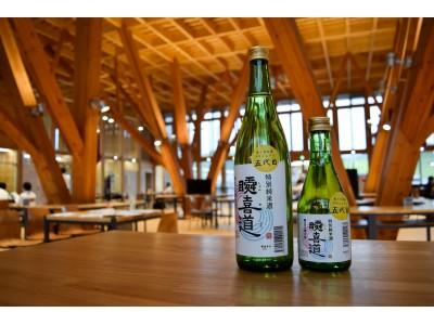「彩のかがやき」の米作りと酒造りを学生が体験  埼玉工業大学、深谷市の酒蔵でオリジナルの日本酒を醸造・販売