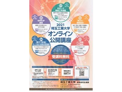 埼玉工業大学、AIやプログラムを学ぶオンライン公開講座を開催 ~専門家の教師陣が分かりやすく解説~