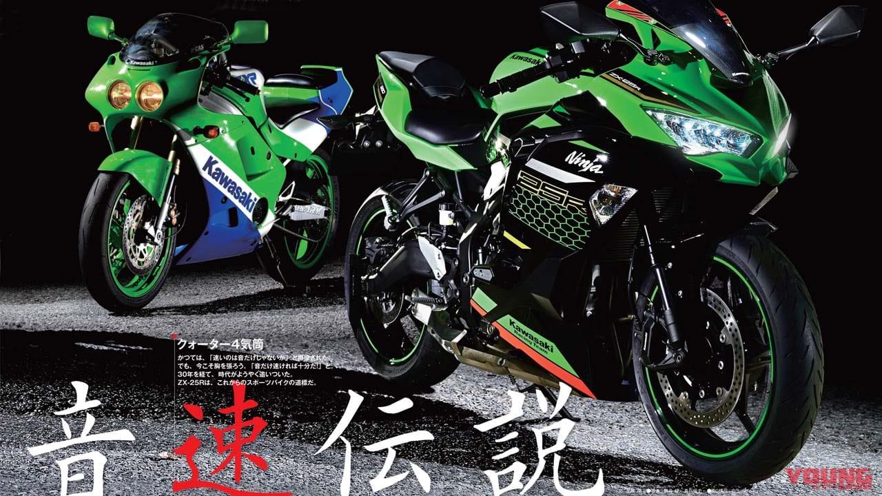 ヤングマシン2020年3月号の見どころ【250cc4気筒 音 速 伝 説】最新…