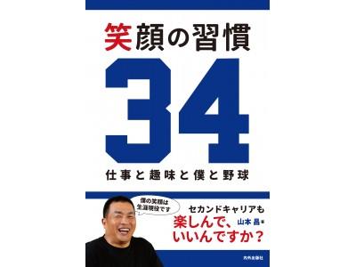 山本昌(元中日ドラゴンズ投手・プロ野球解説者)著 新刊書籍「笑顔の習慣34 ~仕事と趣味と僕と野球~」刊...
