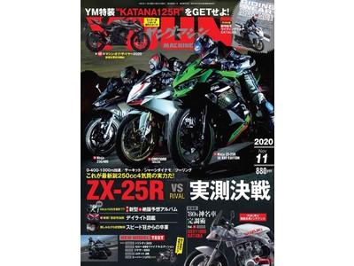 ヤングマシン2020年11月号 9/24発売『ZX-25R対ライバル実測決戦』&あの車種が絶版に?!【大予想】