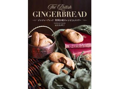 世界初! イギリスで昔から愛される英国菓子、ジンジャーブレッドだけをまとめた珠玉の一冊『ジンジャーブレッド 英国伝統のレシピとヒストリー』が発売。