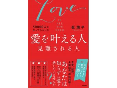 """あなたもこの本で""""運命の出会い""""を掴みませんか? 発売たちまち重版が決まった『恋愛に効く』話題書。"""