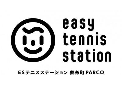 子供から大人、シニアまで楽しく体を動かせる、新しいライトなスポーツ!「ES(イージー)テニス」が、話題の新スポット 錦糸町PARCOに登場!!
