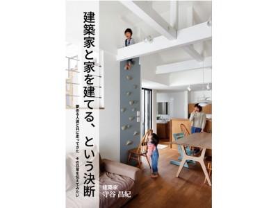 「建築家と家を建てる、という決断―夢ある人達と共に走ってきた その日常を伝えてみたい―」が、Amazon 書籍ランキング 民家・住宅論部門でベストセラーランキング1位を獲得